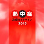 熱中症診療ガイドライン2015
