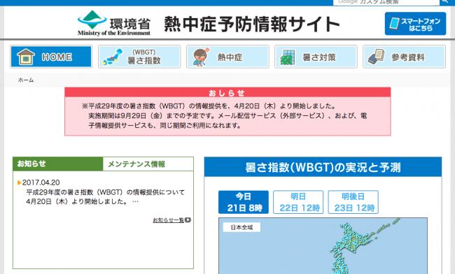 スクショ_熱中症予防情報サイト