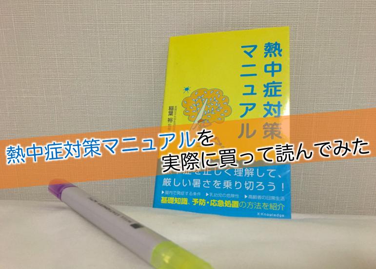 稲葉裕先生の本「熱中症対策マニュアル」を買ってみた