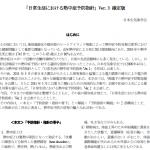 スクショ_日本生気象学会