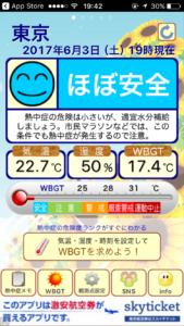 観測結果_東京