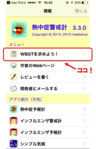 WBGTを求めよう!