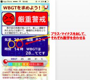 WBGTを求めよう