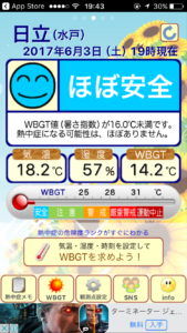 観測結果_日立