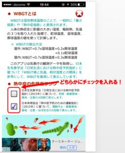 WBGT_チェック