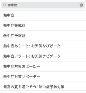 熱中症警戒計_検索結果