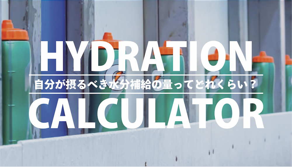 hydration_calculator_1