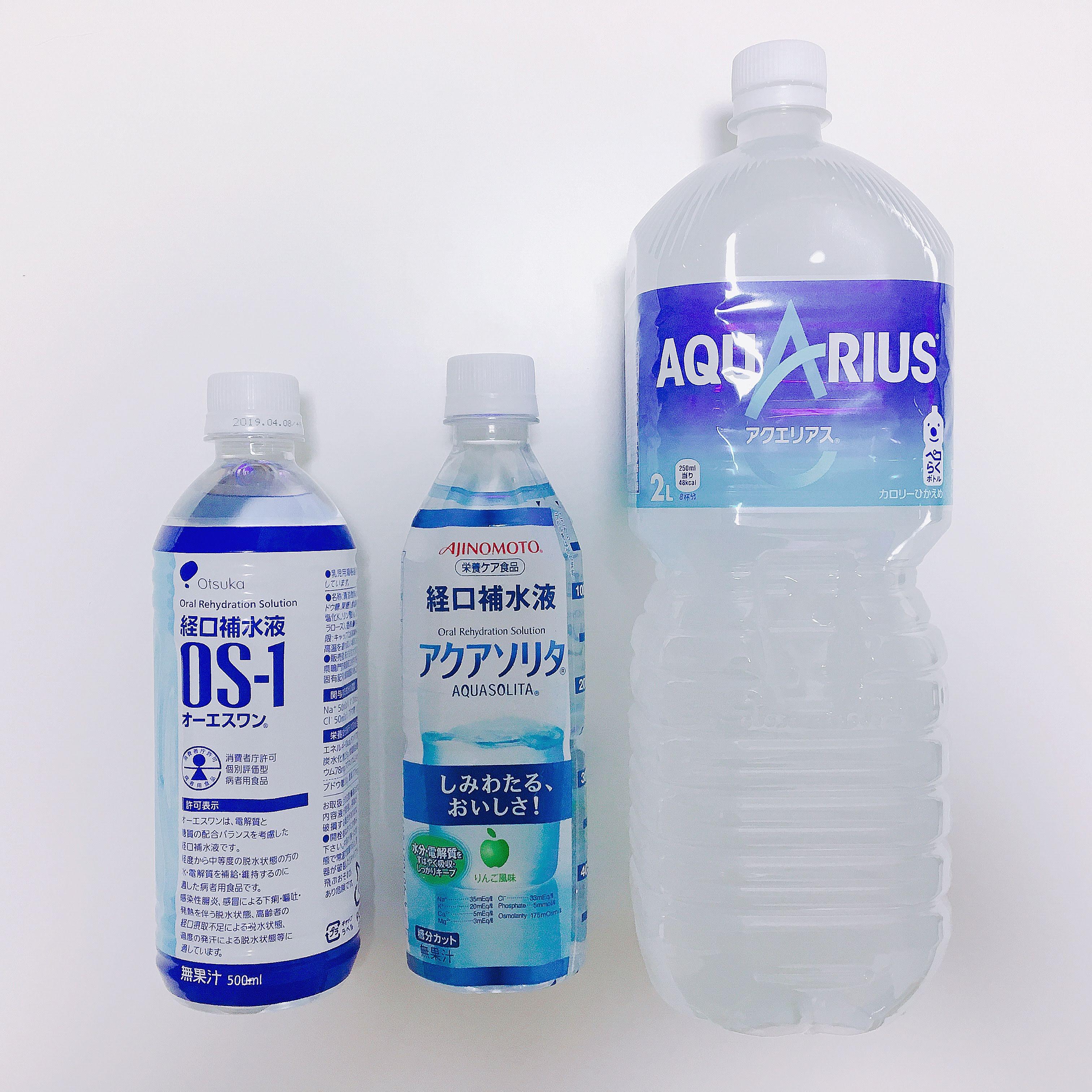 経口補水液スポーツドリンクアクエリアス
