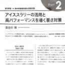 iceslurry_hasegawa1